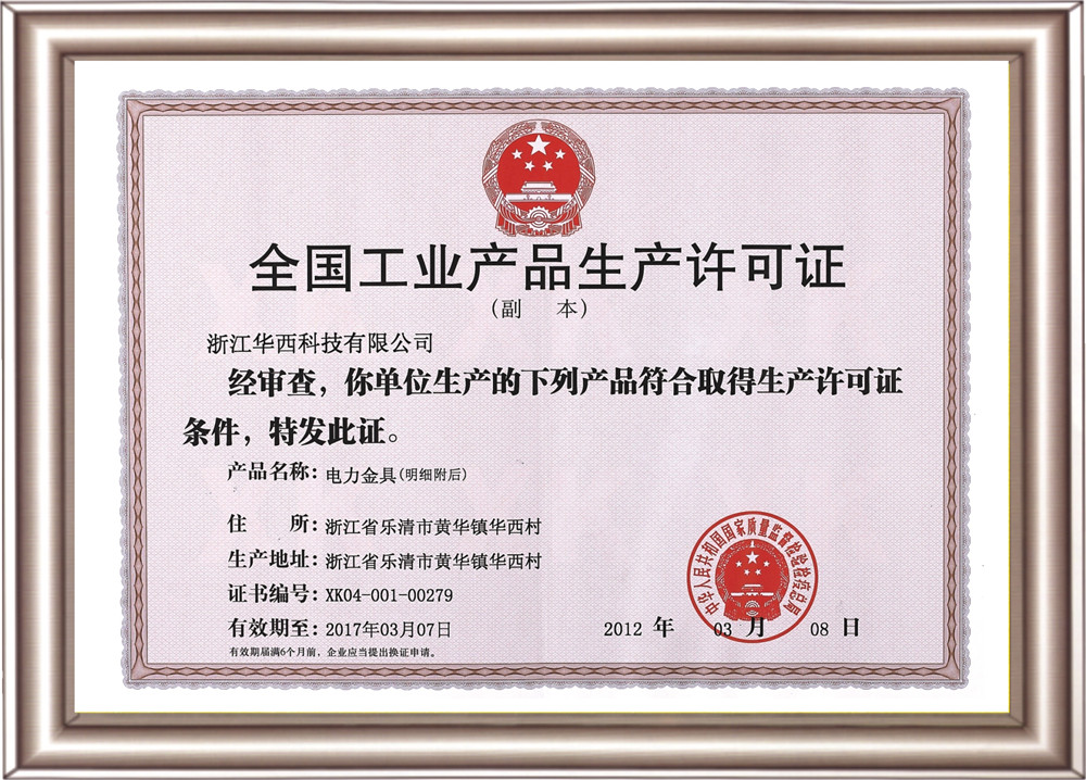 Production License
